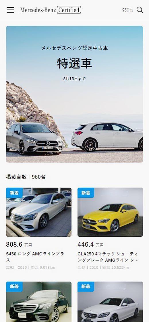 ヤナセ、メルセデス・ベンツ認定中古車の公式ウェブサイト刷新 スマホでの操作性向上 動画や写真にこだわり