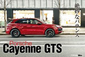なぜポルシェ カイエンのベストバイは「GTS」なのか? シリーズ屈指の優れたバランスに迫る