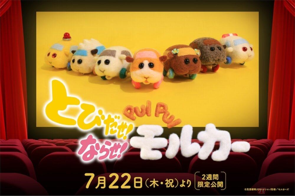 あの人気アニメがまさかの3D&MX4Dで劇場上映!『とびだせ! ならせ! PUI PUI モルカー』