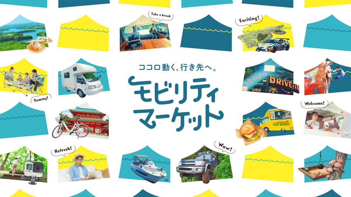 クルマの移動をもっと楽しく! トヨタのサブスク「KINTO」が新サービスを2021年4月にオープン