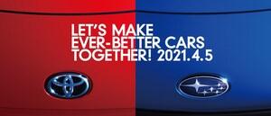 トヨタ&スバルが4月5日に共同開発の新型車を公開すると発表。次期「86」&「BRZ」か