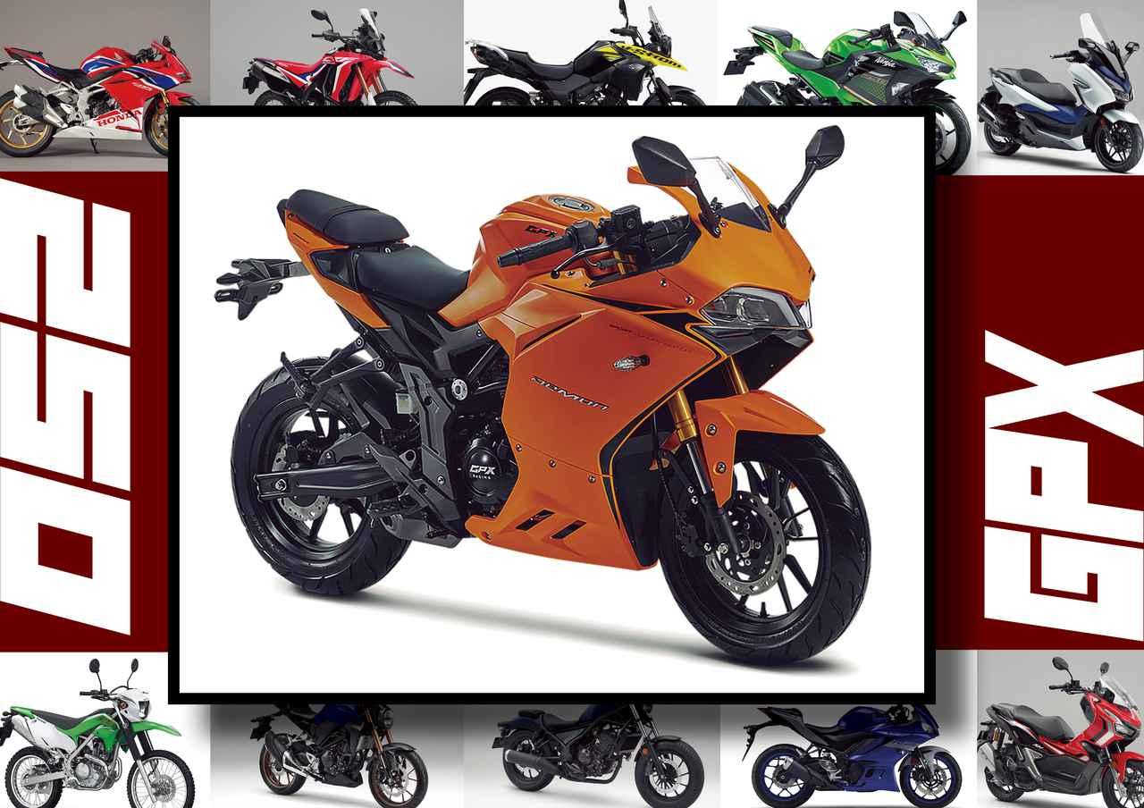 GPX「デーモン150GR」いま日本で買える最新250ccモデルはコレだ!【最新250cc大図鑑 Vol.058】-2020年版-