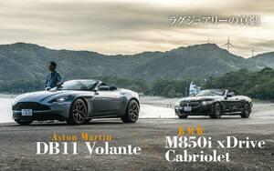 ハイエンドオープンカーの頂点! アストンマーティン DB11 ヴォランテ vs BMW M850i カブリオレ 【Playback GENROQ 2019】