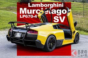 「SV」が3900万円!! 「ムルシエラゴ」と「ガヤルド」も限定モデルは高値安定!