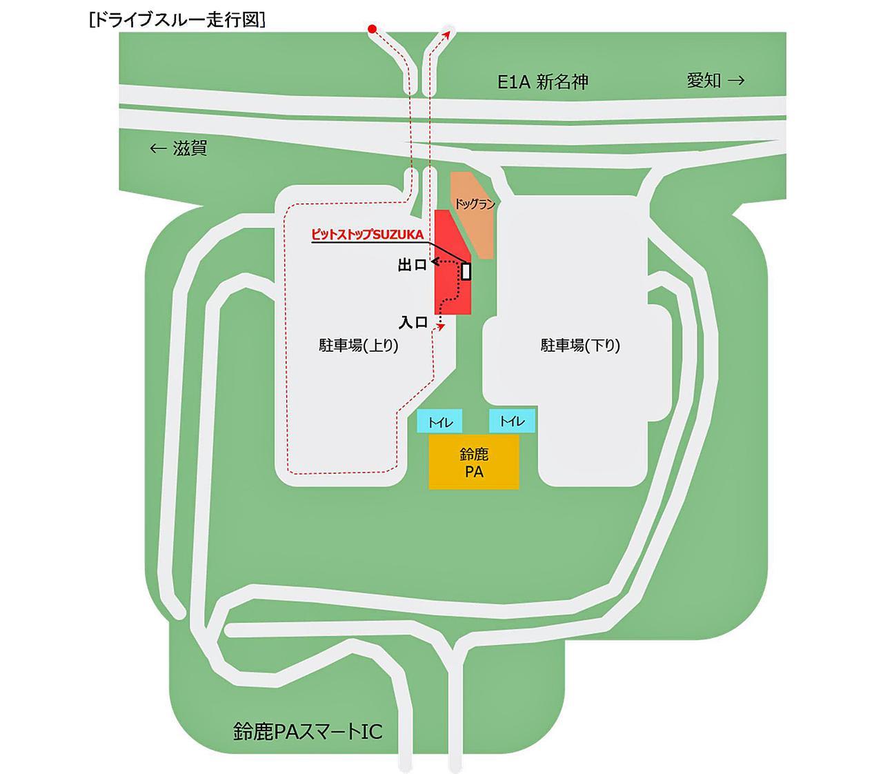 【高速道路情報】新名神高速 鈴鹿PA(上り)でドライブスルー店舗を期間限定でオープン!