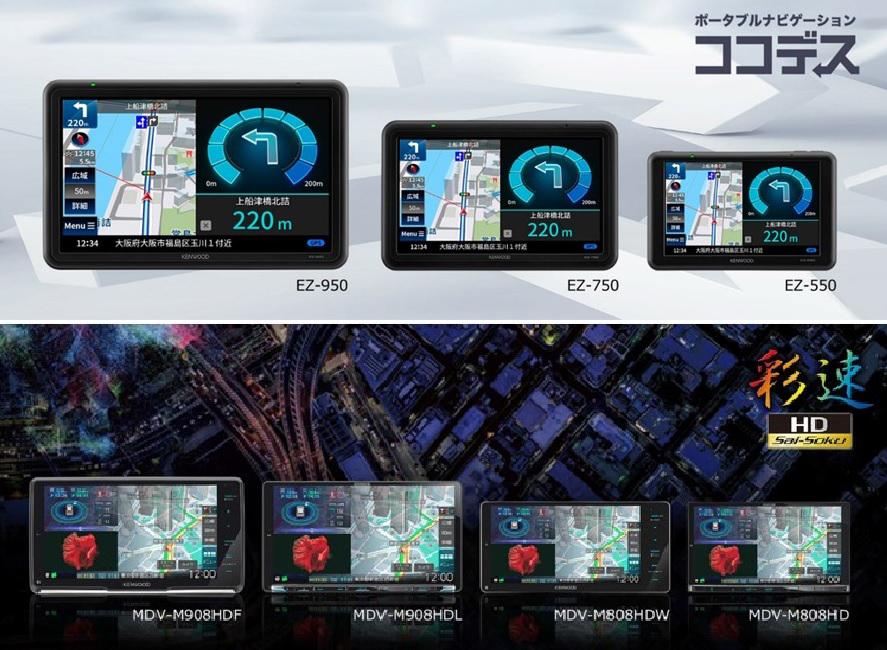 【ケンウッド】新型ポータブルナビ「ココデス」と彩速ナビ「TYPE M」の2021年モデルを発表!