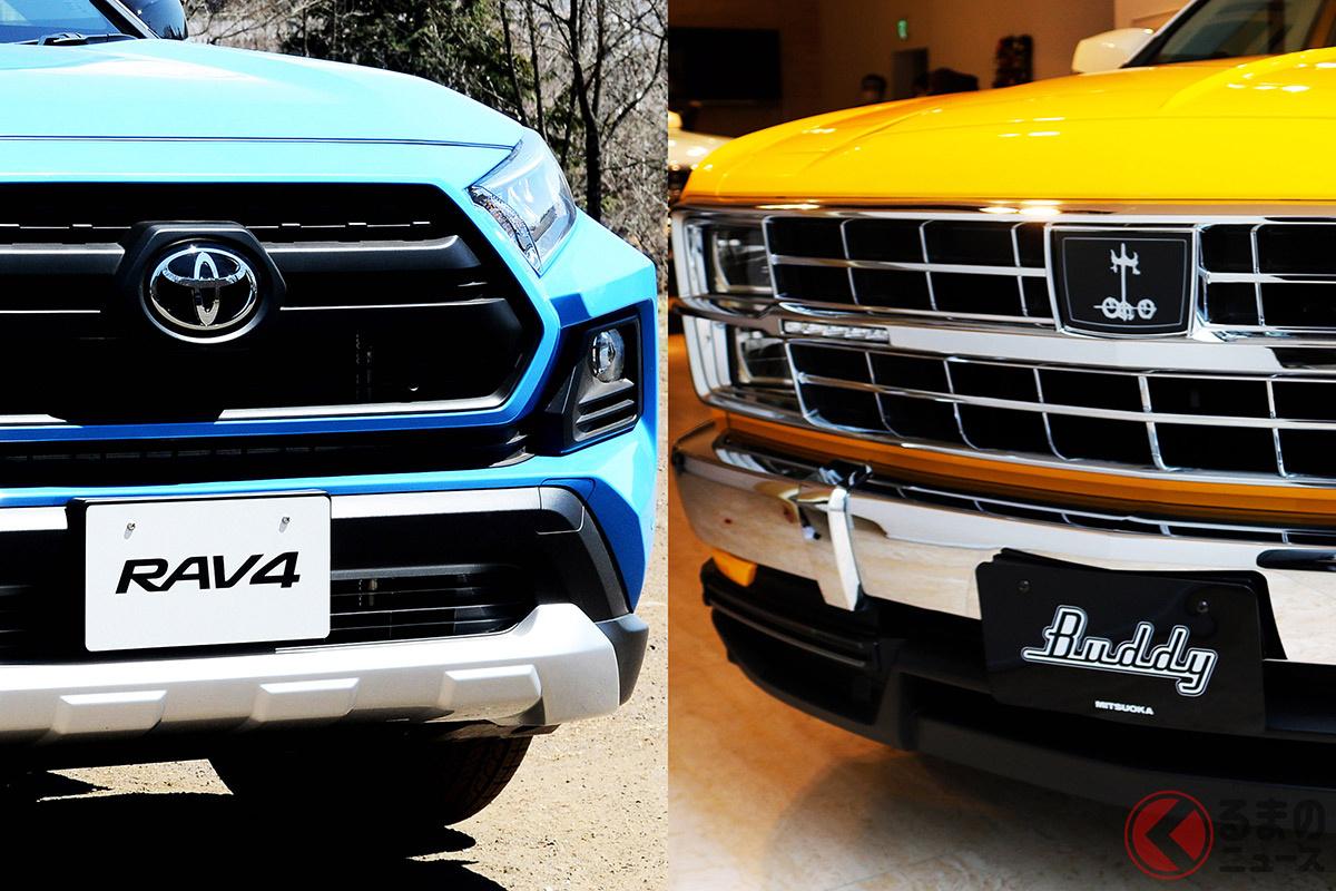 最新SUVがアメ車に大変身!? ミツオカ新型「バディ」はトヨタ「RAV4」とどう違う?