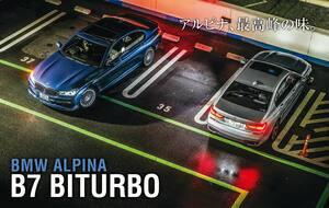 BMW アルピナ B7 ビ・ターボ、他人には教えたくない「唯一無二の世界観」【Playback GENROQ 2017】