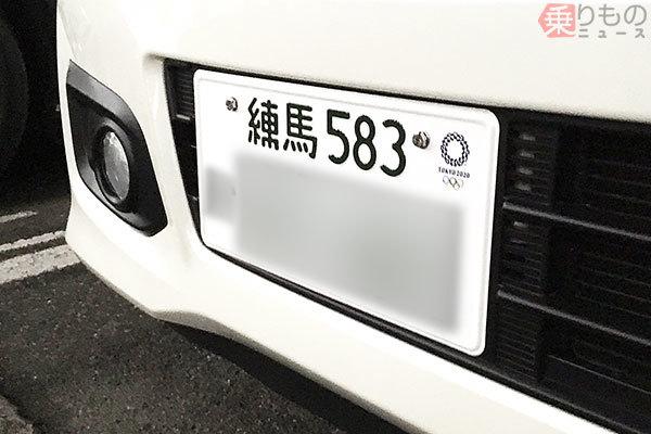 終了迫る「軽自動車の白ナンバー」 黄色いナンバーはイヤ!の声多数 今後は?