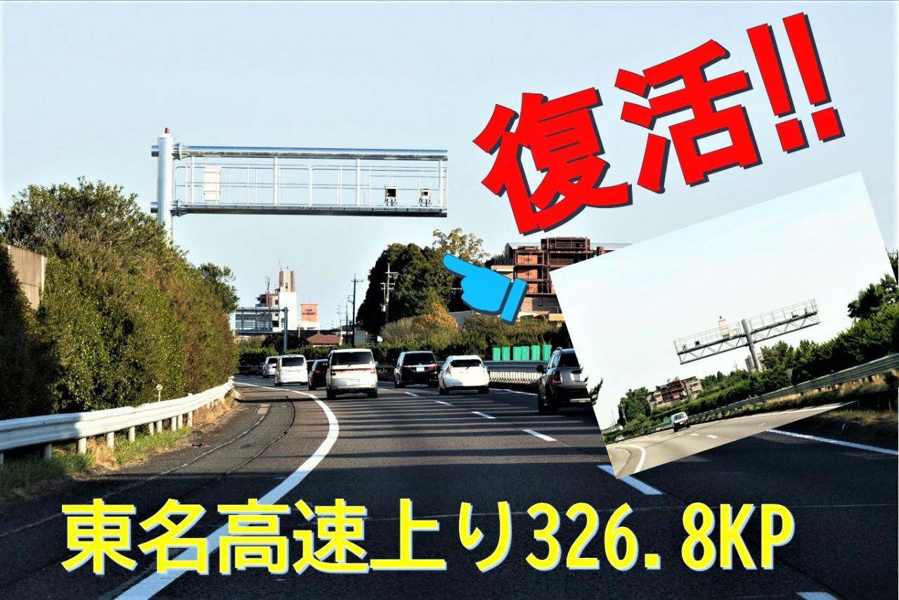 もしかして新型? 撤去された東名高速の自動速度取締機、LHシステムが、なぜか上りだけ復活!