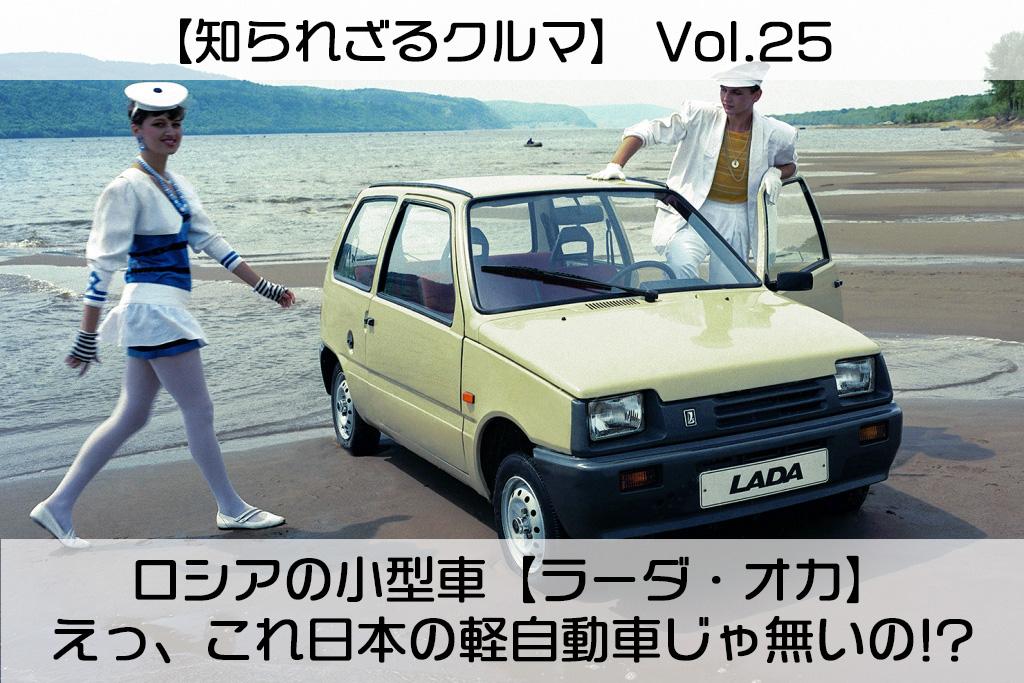 【知られざるクルマ】Vol.25 ロシアの小型車、ラーダ・オカ……えっ、これ日本の軽自動車じゃないの!?