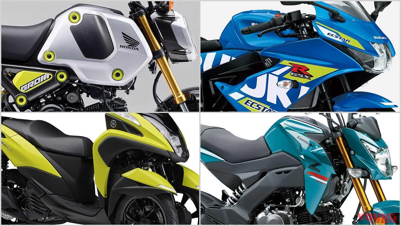 2021新車バイクラインナップ〈原付二種51~125cc 日本車最新潮流解説〉