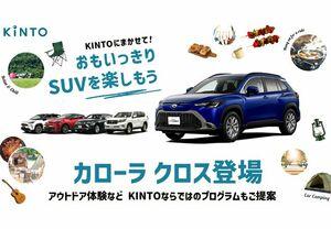 KINTO、新型「カローラ クロス」の取扱いを開始。SUVを思いっきり楽しめるプログラムも提案!