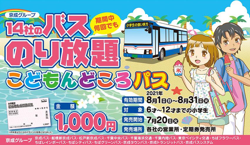 全線定期券がなんと1000円!8月限定の京成バスグループ14社が対象の小学生限定「こどもんどころパス」発売中!!