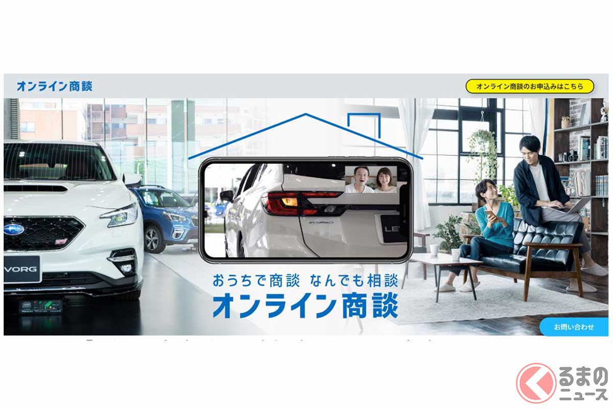 販売店通いは過去のものに!? 車の「オンライン商談」スバルで本格化 買い方どう変わる?