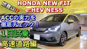 【試乗動画】ホンダ新型フィットe:HEV NEES(ネス)高速試乗~新型単眼カメラの実力に迫る!~