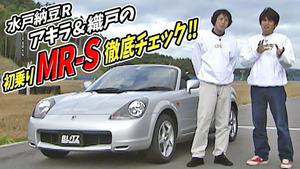 「ノーマルからターボ仕様まで乗り比べ!」水戸納豆レーシングのMR-S試乗インプレをプレイバック!【V-OPT】