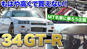 【動画】R34スカイラインGT-R試乗。名機+カッチカチの高剛性ボディ!|MT名車に乗ろう企画:第3回