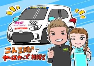 織戸学選手の次女茉彩さんが人生初のレース参戦 ヤリスカップで得たものとは?