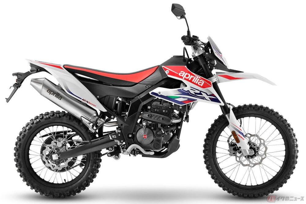 125ccクラスの本格派 アプリリアからオフロードモデル「RX125」とモタードモデル「SX125」の2021年モデルが発売
