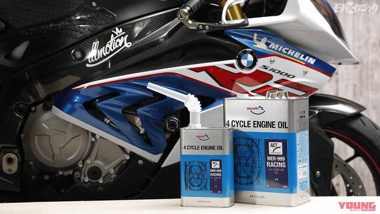 カテゴリーや用途によりブレンドを最適化したエーゼット(AZ)のバイク専用エンジンオイル