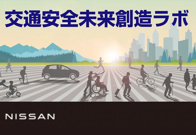 日産、産学連携によるバーチャル研究所「交通安全未来創造ラボ」を創設