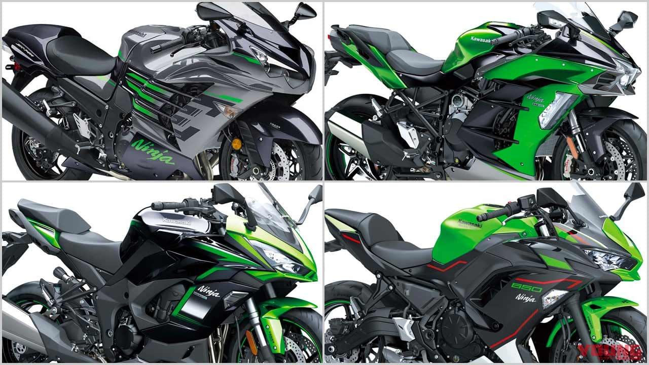 カワサキ2021新車バイクラインナップ〈大型スポーツ&ツーリングクラス〉
