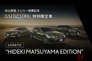 6月に全貌が明らかに!? レクサスが「HIDEKI MATSUYAMA EDITION」の追加を発表