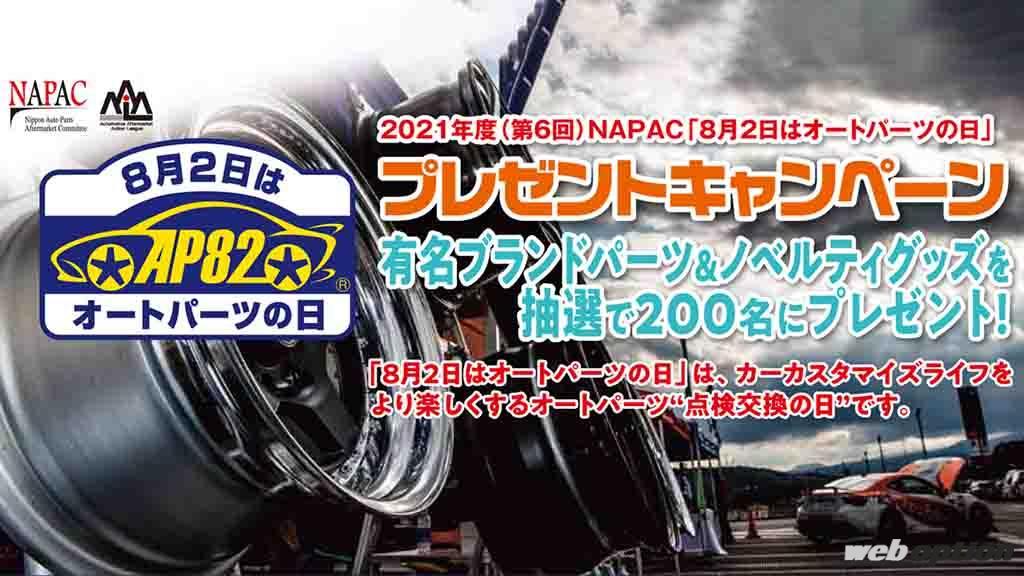 「最新のフルバケやホイールがタダで手に入る!?」NAPACが超大型キャンペーンの開催を発表!