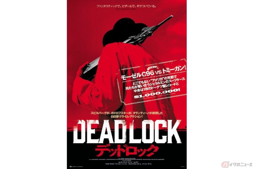 1970年にドイツ映画界の孤狼が完成させた伝説のカルト映画『デッドロック』