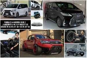 レクサスLMが日本で買える! 人気記事ランキングBEST10【8月21日~8月27日】今週はこんなニュースが注目でした!