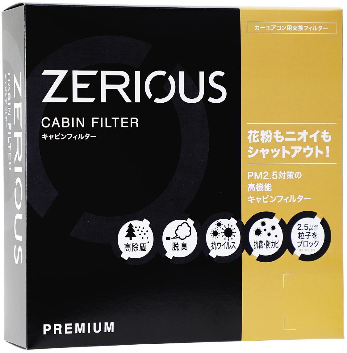 出光子会社のアポロリンク、カーケア商品の新ブランド「ゼリオズ」 バッテリー・ワイパー・フィルターなど