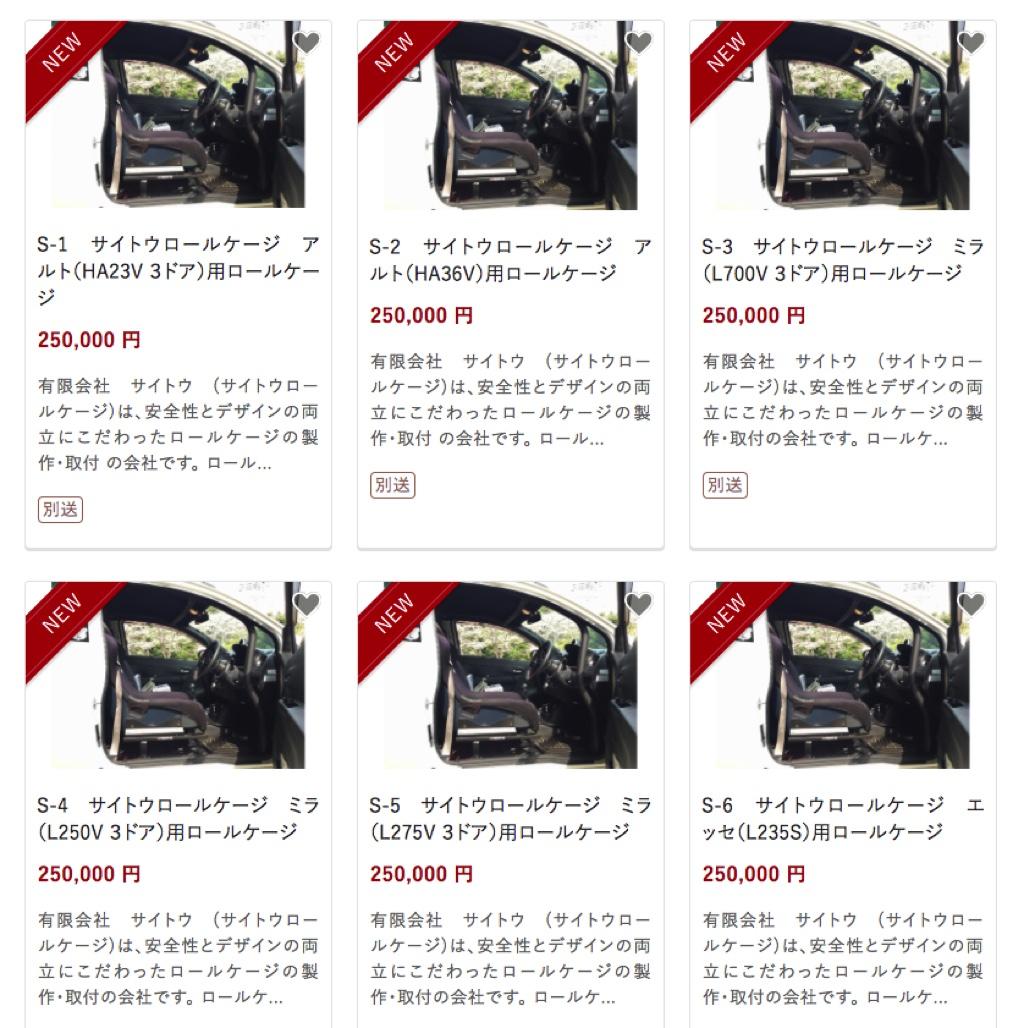 「ふるさと納税でロールケージを入れてみないか?」サイトウロールケージが埼玉県桶川市のお礼品に登場!