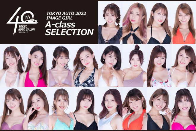 40周年を迎える東京オートサロン2022のイメージガールA-classを決める投票イベントがギャルパラ公式サイトでスタート