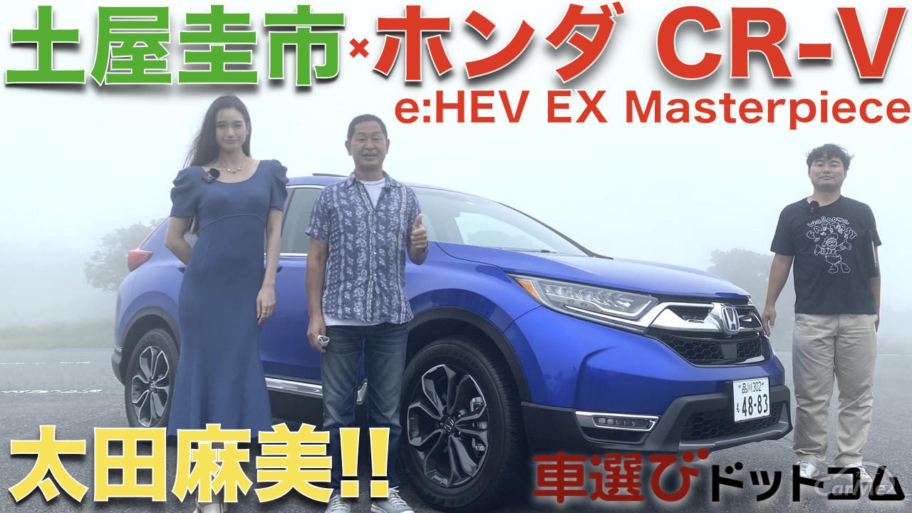 【ドリキンとCR-V】ホンダ CR-Vを土屋圭市と太田麻美が徹底解説!!