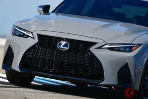 メッチャ速そう! レクサス「IS」最強仕様の特別モデル登場! 2021年秋に米で発売