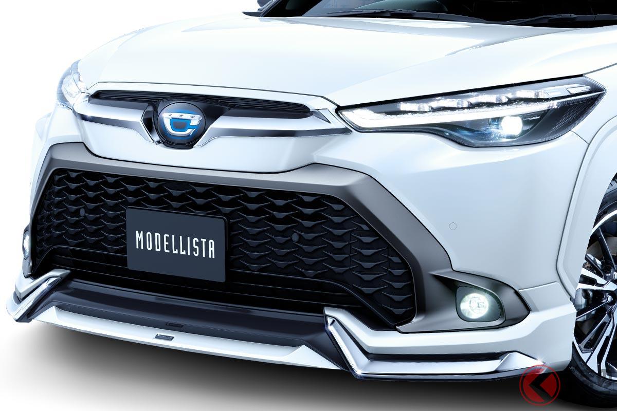 トヨタ新型「カローラクロス」メッキで押し出し感アップ! モデリスタのカスタムパーツ発売