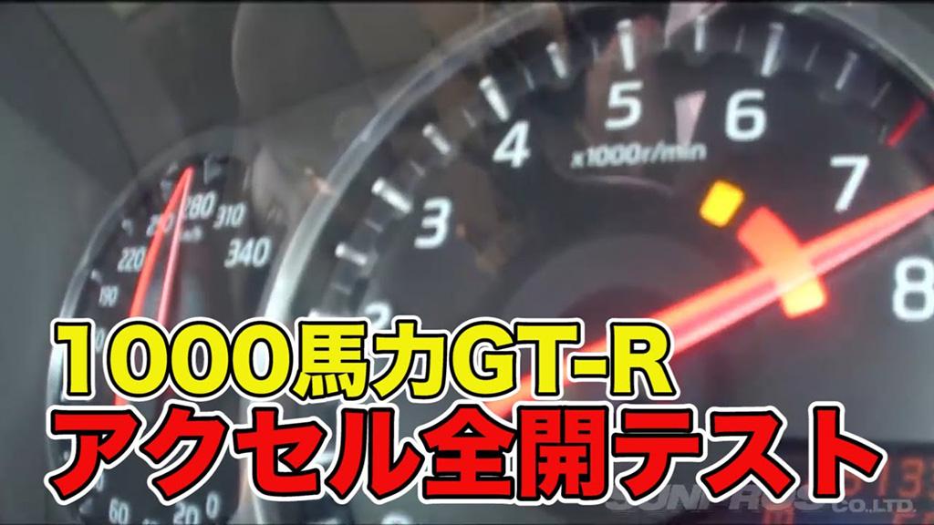 「たったの1000メートルで300km/h突破!」ラーマン山田のフルチューンGT-R加速テスト【V-OPT】