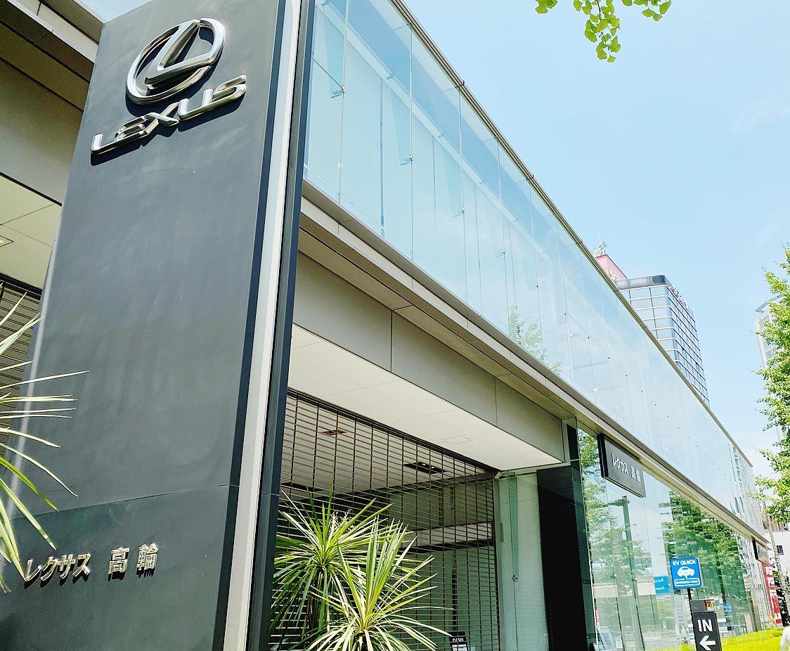 トヨタモビリティ東京、レクサス高輪で不正車検 2年間で565台