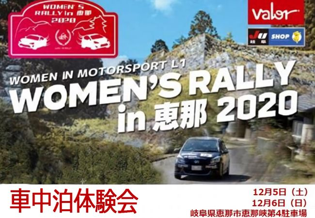 車中泊体験会同時開催 WOMEN IN MOTORSPORT L1「WOMEN'S RALLY in 恵那 2020」