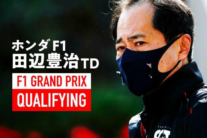 ホンダF1田辺TD予選後会見:レッドブル2台とガスリーは持てる力を出せたが、角田の16番手は「残念な結果」
