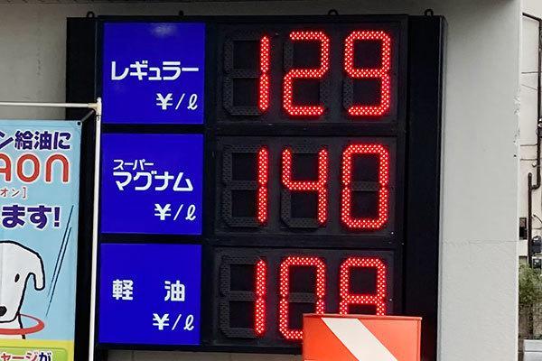 「緊急事態、関係ない」ガソリン価格下がらぬワケ 10か月ぶり高値 まだ上がる?