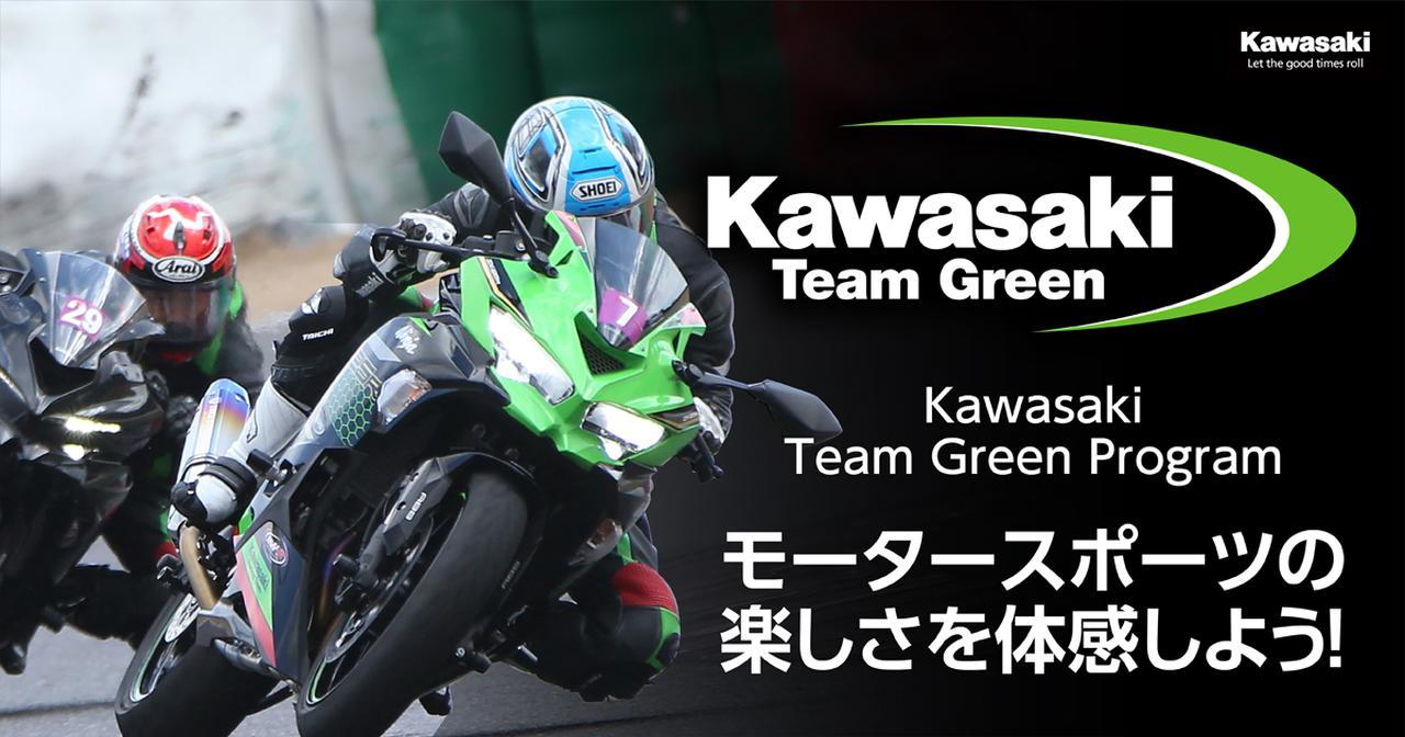 カワサキがモータースポーツ活動を応援する企画「Kawasaki Team Green Program」を発表