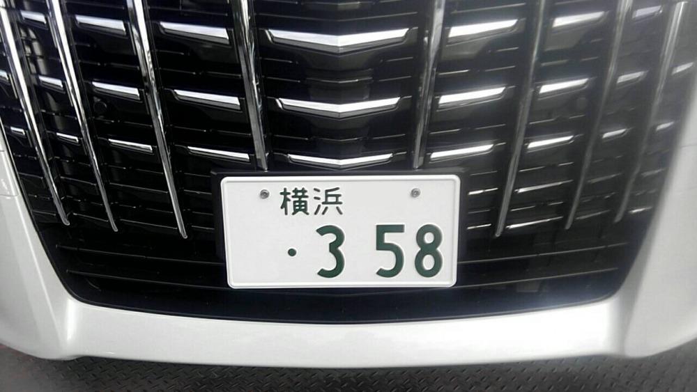 【なぜ?】クルマのナンバー「・358」が増えているワケ もう名古屋では抽選対象に