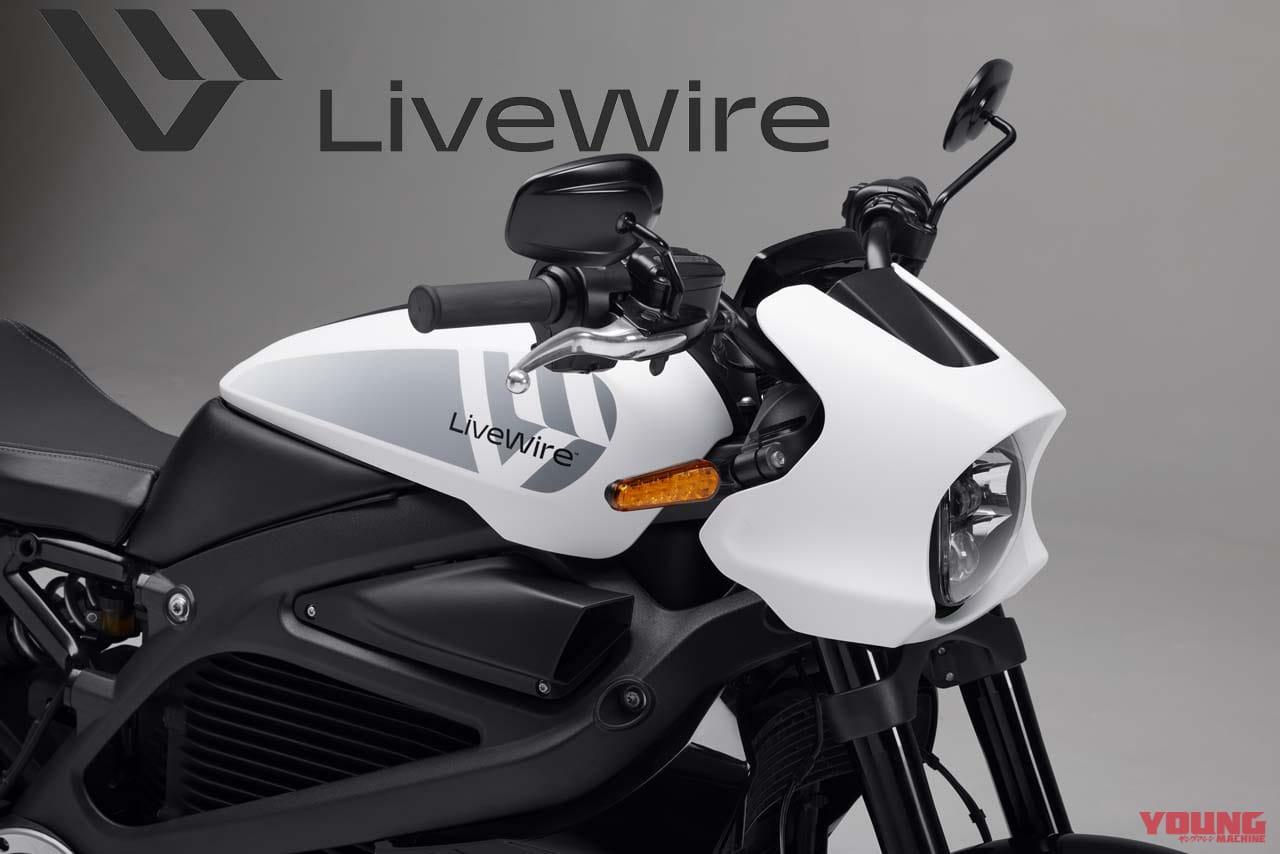 ハーレーダビッドソンが「ライブワイヤー(LiveWire)」を電動バイクブランドとして発表
