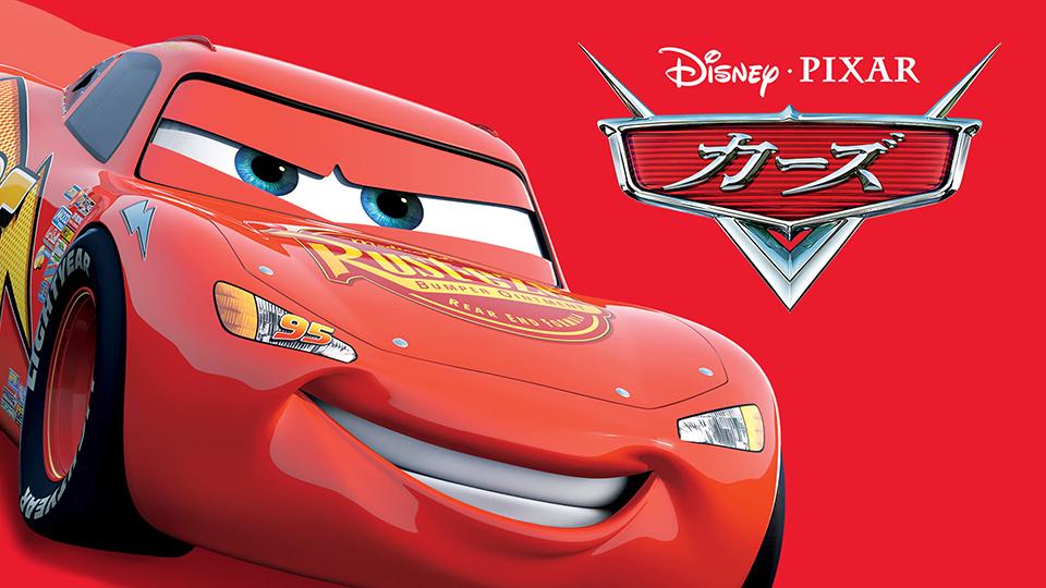 興奮そして感動!! ピクサー&ディズニーがおくるクルマが主人公の映画『カーズ』を観る