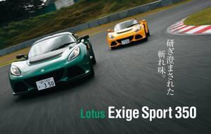 軽量化を徹底したロータス エキシージ スポーツ350を、スーパーGTレーサーが鈴鹿で評価する!【Playback GENROQ 2016】