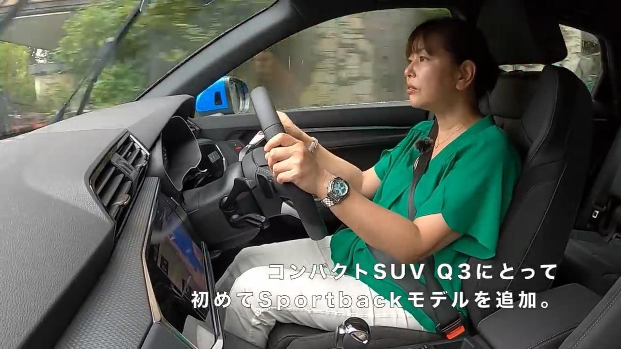 【動画】竹岡 圭のクルマdeムービー 「アウディQ3/Q3スポーツバック」(2020年10月放映)