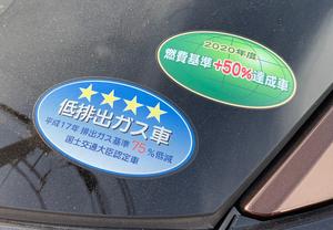 燃費基準達成車と低排出ガス車のステッカーなぜ廃止?  クルマに貼るステッカーはどんなものがあるのか?