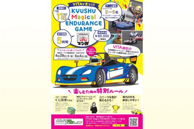 """楽しさ優先、オートポリス初の参加型5時間耐久レース""""マジ耐""""が7月11日開催"""
